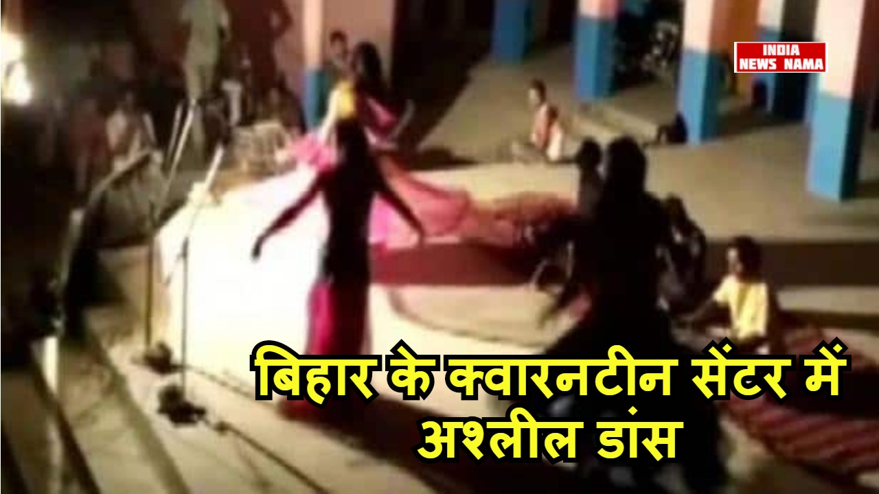 बिहार के क्वारनटीन सेंटर में दिखाया गया अश्लील डांस