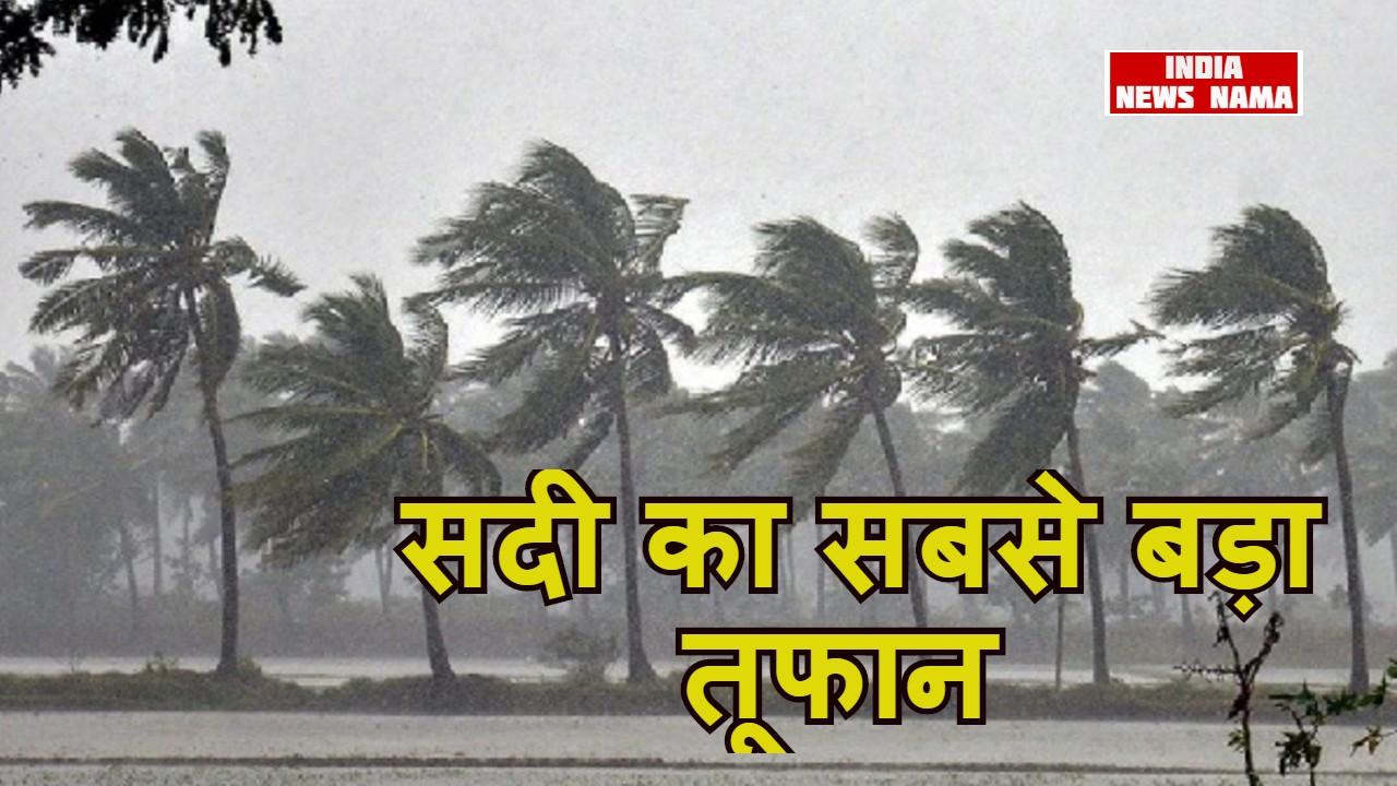 सदी का सबसे बड़ा तूफान,200 किमी की रफ्तार से बढ़ रहा, इन राज्यों पर होगा असर