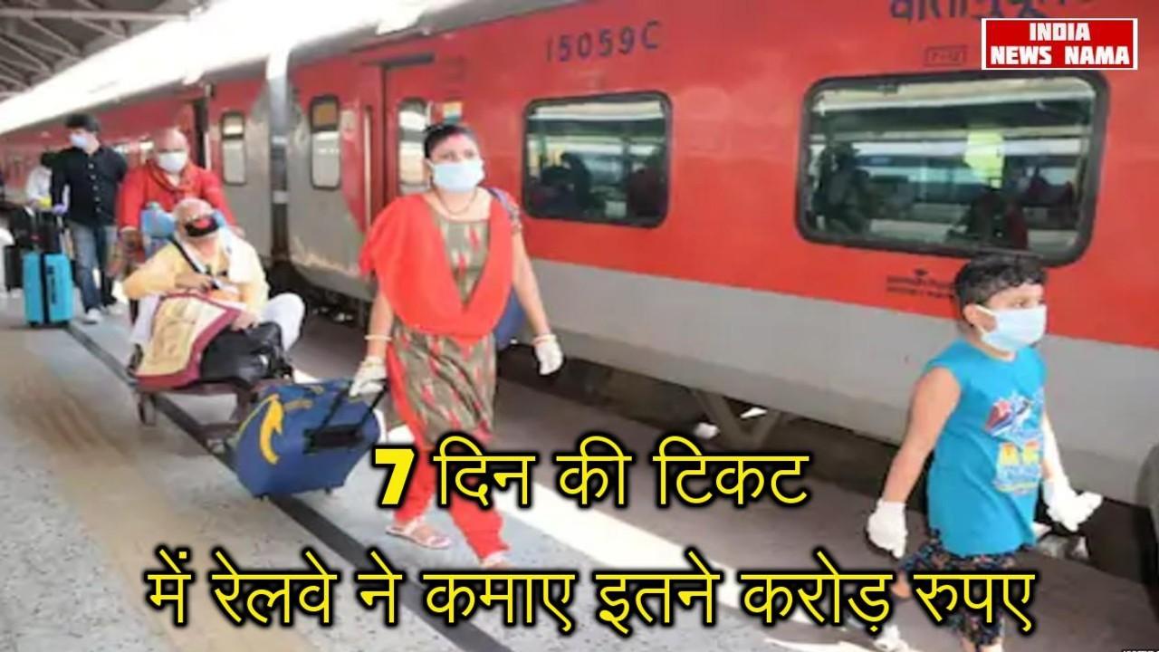 रेलवे की सेवा शुरू होते ही फुल हुए 7 दिन की टिकट,रेलवे ने कमाए इतने करोड़ रुपए