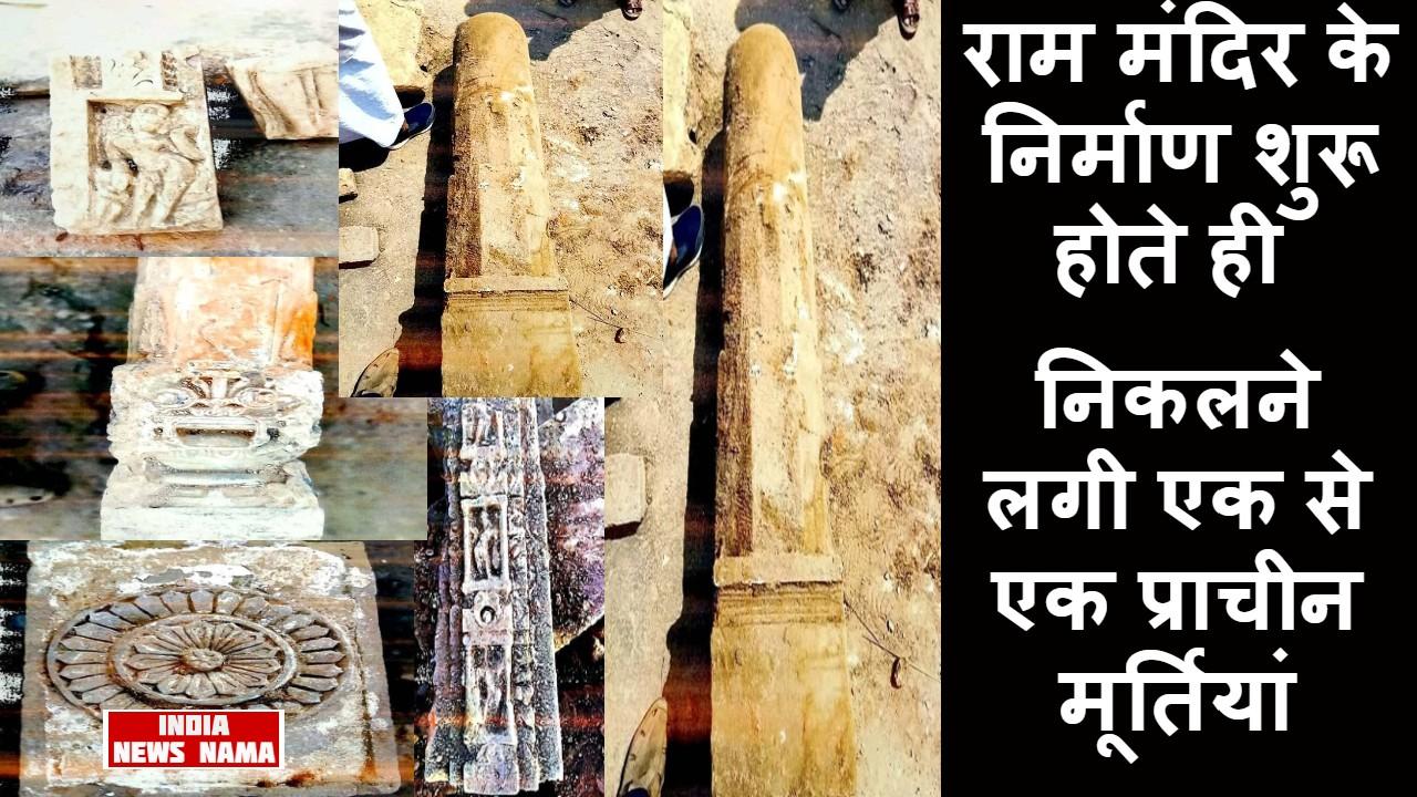 राम मंदिर के निर्माण शुरू होते ही निकलने लगी एक से एक प्राचीन मूर्तियां
